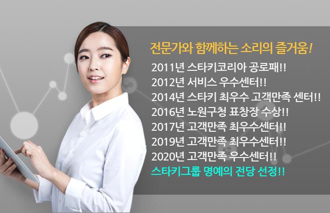 스타키보청기 노원센터 홍보