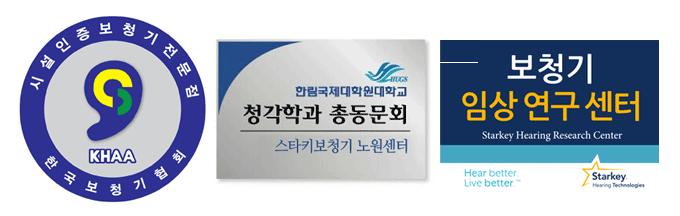 스타키보청기 노원센터 소개