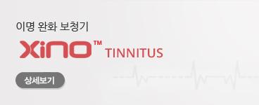 스타키보청기 노원센터 XINO TINNITUS