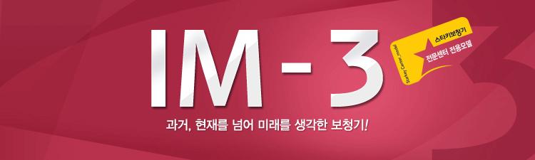 스타키보청기 노원센터 IM-3