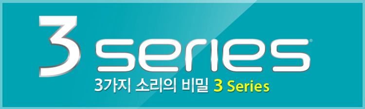 스타키보청기 노원센터 3series