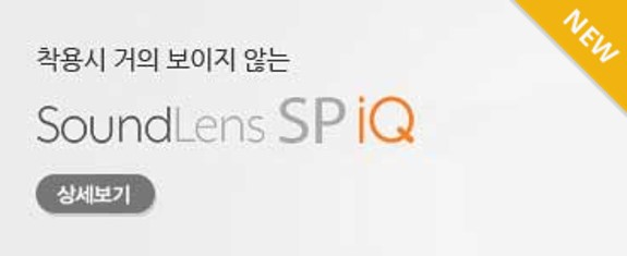 SoundLens SP iQ