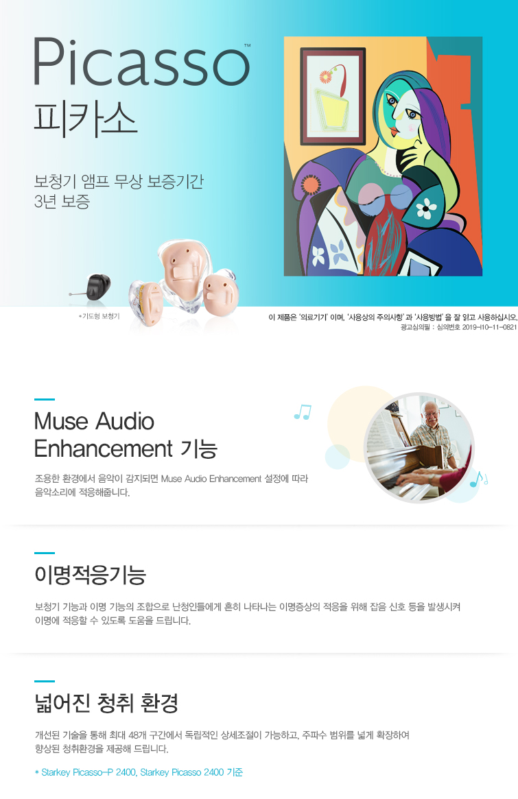 Picasso 피카소 소개