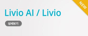리비오 AI / 리비오